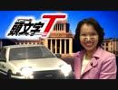 豊田真由子 ft.山尾志桜里 マユーロビート(頭文字T・熱盛 Edition)[MV]