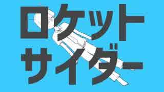 【比呂】ロケットサイダー【歌ってみた】