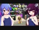 【スプラトゥーン2】ウナきりはスプラがしたい!  Part4【VOICEROID実況】