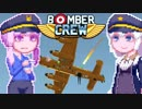 【BomberCrew】ゆかりさんの超兵器ランカスターMK.3