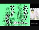 【実況】9.あかりひなたももをしゃべり描いてみたpart1