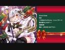 【C93】Bell Clef Grand Orgel 【XFD】 (FGOオルゴールアレンジ)