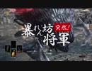【ダークソウル3】突然!暴れん坊将軍