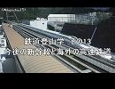 鉄道登山学 その13 今後の新幹線と海外の高速鉄道