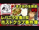 ホストクラブ事件簿:レバニラ定食の女、ネタ公開【まさおの生放送 #9】