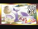 卍【不定期シレン日記】part87