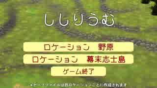 【実況】幕末志士育成日記『ししりうむ』 1日目