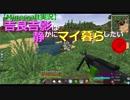 【Minecraft実況】吉良吉影は静かにマイ暮らしたい 第71話