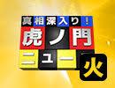 【新春 DHC】1/2(火) 竹田恒泰・上念司・半井小絵【真相深入り!虎ノ門...