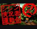 卍【シレン実況者運動会】2