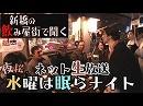 【12.20 眠らナイト・ダイジェスト】夜の新橋、千鳥足!オジサマ達に聞く[桜H29/12/27]