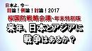 【討論】桜国防戦略会議・年末特別版「来年、日本とアジアに戦争はあるか?」[桜H29/12/30]