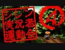 卍【シレン実況者運動会】4