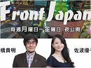 【Front Japan 桜】アベノミクスを高圧経
