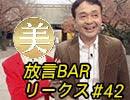 『放言BARリークス』#42 リークスFive 〜井上和彦の「ナイショ」〜
