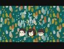 雪と、片思い。/ cagpie × 小菅こんにゃく feat. はるきねる