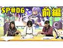 【SP#06 前編】しゃどばすチャンネルSP 第6回 『Chronogenesis / 時空転生』リリース直前生放送