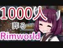 【1080p】1000人葬るRimworld#06【VOICERO