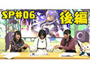 【SP#06 後編】しゃどばすチャンネルSP 第6回 『Chronogenesis / 時空転生』リリース直前生放送