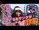 スロさんぽ~X'masプレゼントSPその1~ 第80歩 るる~(バジリスク絆)(パチスロ)