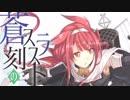 【艦これ】蒼刻のスラスト【C93 XFD】<キネマ106>