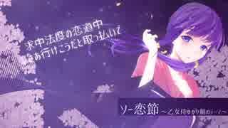 【結月ゆかり】ソー恋節【オリジナル曲】