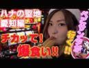 スロさんぽ~X'masプレゼントSPその3~ 第82歩 わるぺこ~(グレートキングハナハナ-30)(パチスロ)