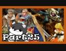 【実況】 サガフロンティア2 を初見プレイ #25
