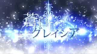 【鏡音リン・レン】 蒼白グレイシア 【オリジナルMV】