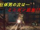 ゲーム実況1‐12 巨体男の次は…ミニガン追加!? SAINTS ROW THE 3
