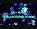 Snow Goose -Piano and Strings Arrange-