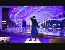 【エサ探知機】星見る頃を過ぎても【踊ってみた】