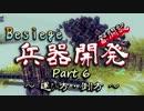 【Besiege】兵器開発 奮闘記 Part6【実況】
