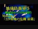 【地球防衛軍5】無鉄砲ゆっくりのINF縛り