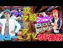 攻略タッグTV#9「トニー&ウド茂作」(番長3/魔法少女まどか☆マギカ)(パチスロ)