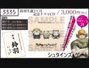 【Steins;Gate 試聴動画】C93ドラマCD『尊向親愛のハシダファミリア』