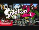 【日刊】キャンピングシェルターエリアs+43の発狂降格戦 part18