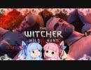 【The Witcher3】琴葉姉妹と楽しむ大人の物語 Part18-2【VOICEROID実況】