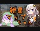 【PUBG】初心者あかり【結月マップちゃん&紲星マップちゃん】1080p対応