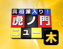 【新春 DHC】1/4(木) 武田邦彦・藤井厳喜・田母神俊雄【真相深入り!虎...
