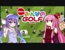 【NewみんGOL】(元)プロゴルファー茜と自称キャディ音街 5