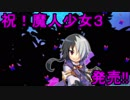 【勇者と愚者】魔神少女エピソード3を実況プレイ!1戦目!