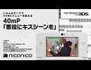 40mP feat.初音ミク「悪役にキスシーンを」/ ニンテンドー3DSテーマ ニコニコアレンジ