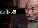 【平成29年 年末特別対談】西部邁氏に聞く
