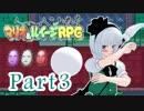 やりたい放題のマリオ&ルイージRPGPart3[ゆっくり実況]