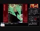 [ゆっくり]ヒトガタハッパ_DESTiNY13_DOOMSDAY