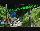 第90位:[岐阜島険道319号]ゆっくりジムニー険道めぐり!その37 thumbnail