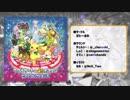 マグナゲート&超ポケダン ピアノコレクションズ 【CDクロスフェード】