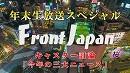 【Front Japan 桜】年末生放送スペシャル・キャスター討論「今年の三大ニュース」[...
