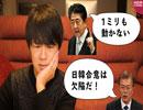 文在寅大統領「日韓合意は重大な欠陥」安倍総理「合意は1ミリも動かない」